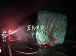 高速上货车轮胎突发自燃  5小时紧急救援化险为夷