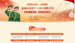 好消息!时时彩开户退役军人网上招聘平台上线运行