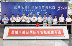 【新时代 新作为 新篇章】全省唯一对韩日全货机航线 盐城至韩日国际全货机航线开通
