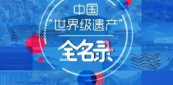 """又多一项!中国这些""""世界级遗产?#20445;?#20320;了解多少个?"""