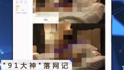 """""""91大神夯先生""""偷拍百名女性获刑:以为只是道德问题"""