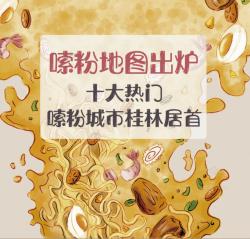 嗦粉地圖出爐!十大熱門嗦粉城市桂林居首