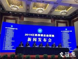 江苏发布最新民企暨制造业百强榜 11家企业年营业收入超千亿元