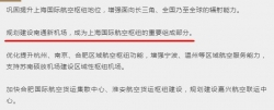 南通新機場規劃為上海航空樞紐重要組成部分,為何不是蘇州?