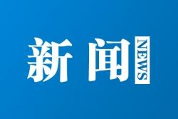 北京鐵路局:7月10日起雄安新區高鐵直通香港