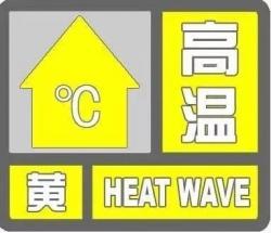 盐城市气象台发布高温黄色预警信号