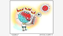 """江苏生态热度值产品出炉,今天苏南的""""炎值""""超过50℃!"""