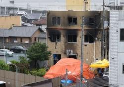 日媒:京都动画火灾事件遇难者再添一人,已上升至34人