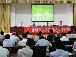 鹽都區農業農村局、供銷社協同推進化肥農藥減量化使用