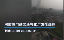 河南三门峡气化厂爆炸事故已致2死12失联 18人重伤