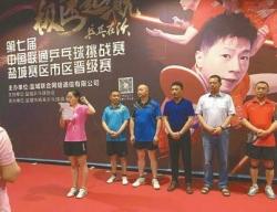 中国联通第七届乒乓球挑战赛:盐城赛区晋级赛拉开序幕