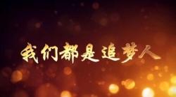"""微视频《我们都是追梦人》之③:""""青山俊伟""""护平安"""