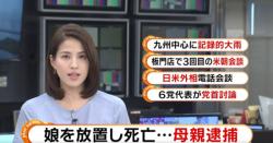 """日本母亲离家3天""""想静一静"""" 回家后2岁女儿饿死"""