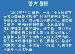 """无锡宜兴警方通报""""小女孩被跪打欺凌""""事件"""