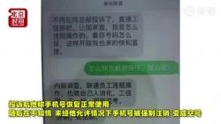 男子号码过户时遭员工辱骂 投诉后9999号码被注销