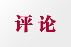 人民日报 :领导干部应警惕违规宴请背后的陷阱