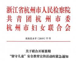 """章子欣事件后 杭州开展""""留守儿童""""安全隐患大排查"""