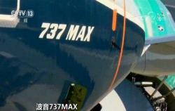 波音737MAX全球遭停飛,前波音工程師稱家人不坐該機型