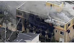日本警方将京都动漫工作室大火定性为纵火杀人案
