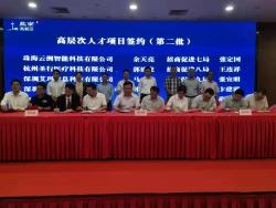 鹽南高新區在深圳成功舉辦高層次人才推介會