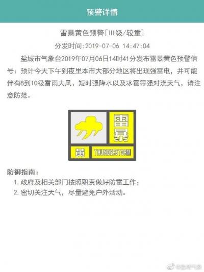 鹽城市氣象臺發布雷暴黃色預警信號