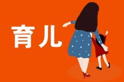 中国发力养育痛点难题 促进人口均衡发展