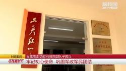 吳政隆走訪慰問駐蘇部隊子弟兵 牢記初心使命 鞏固軍政軍民團結