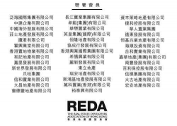 香港龙头地产商集体发声:强烈谴责暴力行为