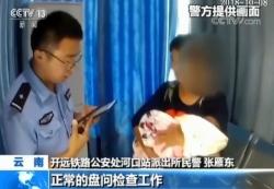 云南鐵路警方破獲特大跨區域拐嬰案:救8個孩子 抓30人