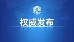 國務院新聞辦發表《新疆的職業技能教育培訓工作》白皮書