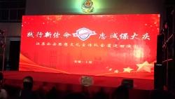 践行新使命 忠诚保大庆—江苏省公安思想文化宣传队全省巡回首演