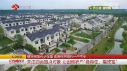 【奔小康 看住房——苏北五市农村行】精准施策分类保障 改善住房条件一户不少