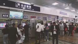 铁路电子客票来了!新华社记者送上全攻略