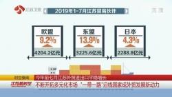 江苏今年前七月江苏外贸进出口平稳增长