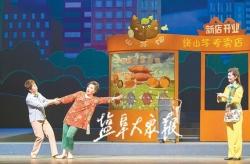 《胖嬸當官》上演,編劇程旭江表示 創作小人物也要有敬畏之心