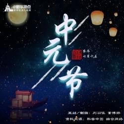 """今天中元節,鹽城人俗稱""""七月半"""",文化核心是敬祖盡孝"""