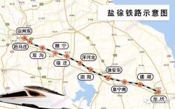 定了!徐盐铁路12月15日具备开通条件!