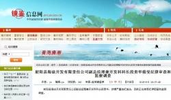 射陽縣海涂開發有限責任公司副總經理段貴華接受審查調查