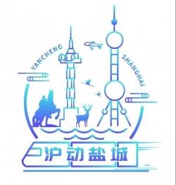 """【新时代 新作为 新篇章】新盐城,心动!上海再掀""""盐城热"""",沪动大戏精彩连连~"""