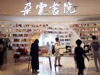 朵云书院亮相上海