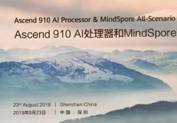 """又放大招!華為發布AI芯片""""昇騰910"""""""