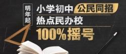 """江苏明年起小学初中""""公民同招"""" 热点民办校100%摇号"""