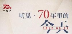 新中國成立后首次大規模電影節在長春舉行