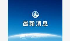 中國對原產于美國約750億美元進口商品加征關稅