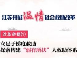 """只需跑一次,无需开证明!江苏推出""""温情救助""""改革"""