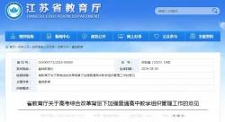 定了!2020年前,江蘇高中全面實施新課程!
