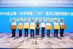 """生产供应上海15%的鲜奶、12%的优质大米……大丰农副产品驶入""""接轨上海""""快车道"""
