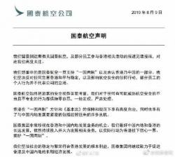 """""""No zuo no die"""" 两高管辞职!细数国泰航空""""乱港之罪"""""""