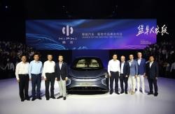 华人运通豪华智能纯电品牌高合发布 首款量产定型车高合HiPhi 1同期亮相