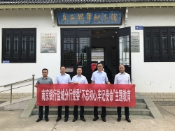 南京银行盐城分行:走进帮扶村深化主题教育